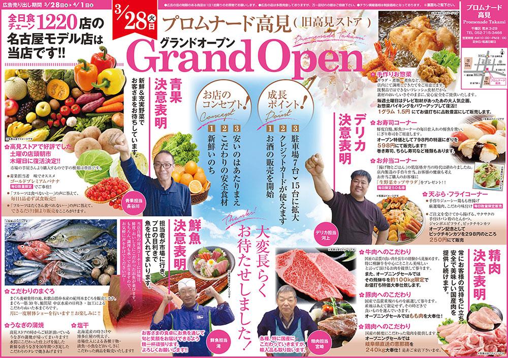 名古屋市千種区 プロムナード高見 (3/28 リニューアルオープン!)