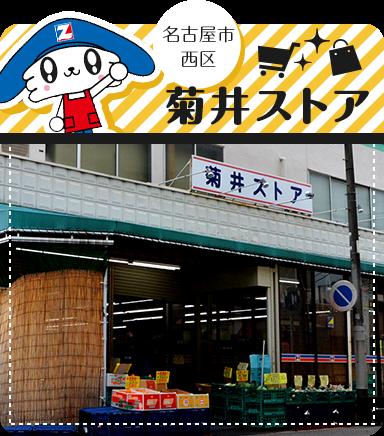菊井ストアー