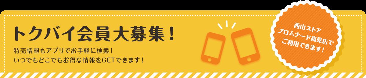 トクバイ会員大募集!特売情報もアプリでお手軽に検索!いつでもどこでもお得な情報をGETできます!