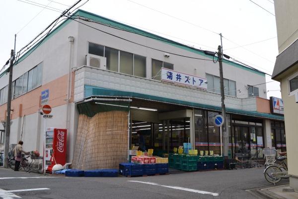 名古屋市西区 菊井ストアー